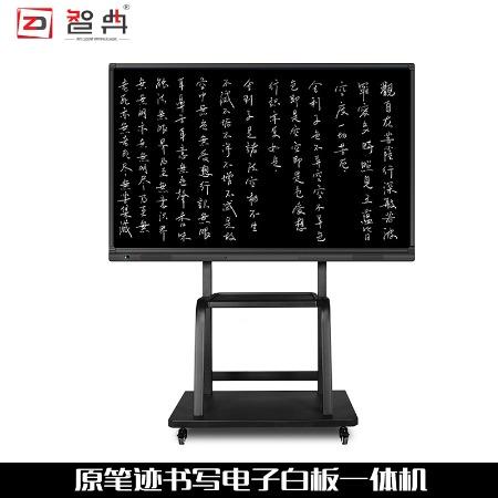 智典75英寸电子白板教学触控一体机  批发 办公会议教学互动式专用 厂家直销