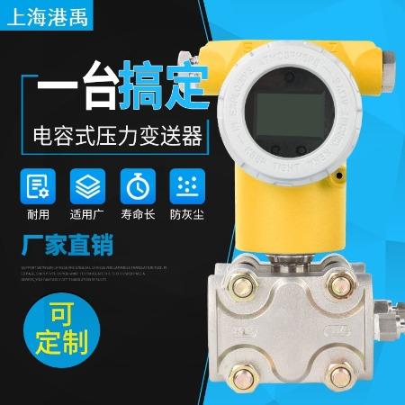 压力变送器厂家 防腐耐用压力变送器---上海港禹
