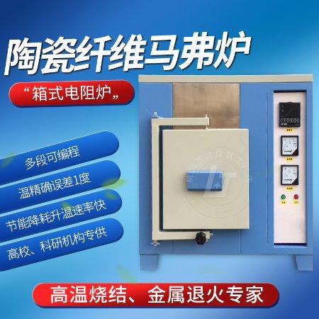 1600℃箱式马弗炉高温电阻炉高温热处理炉