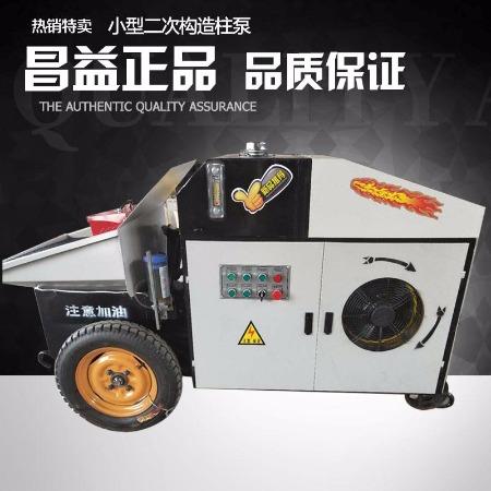 天津供应混泥土输送泵小型建筑机械二次构造柱泵细石混凝土输送泵