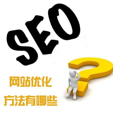 网站优化,万词霸屏系统,关键词搜索优化,搜索引擎快速排名 天之涯 南京优化公司