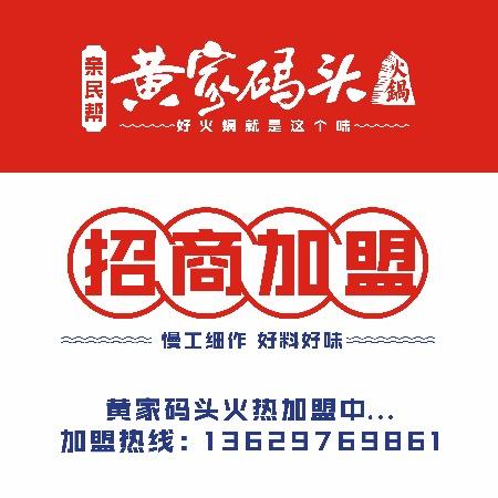 重庆火锅加盟优选黄家码头餐饮管理特色火锅火锅连锁加盟