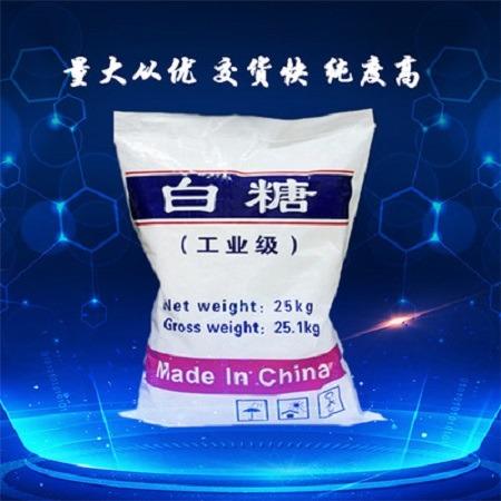 【工业白糖】国标高含量99%工业白糖 污水处理缓凝剂添加剂培菌优级品工业白糖