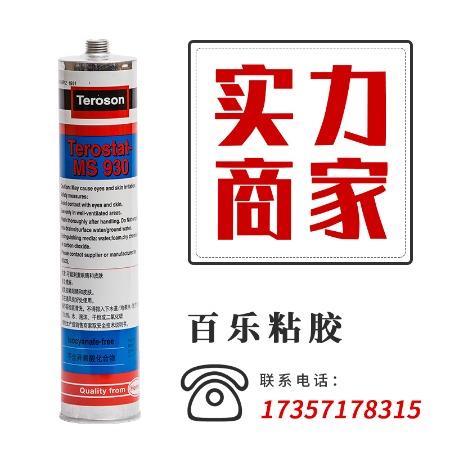 太仓泰乐松MS930胶水 汽车车身电子设备焊缝密封胶 白色高强度ms930乐泰硅橡胶 货真价实