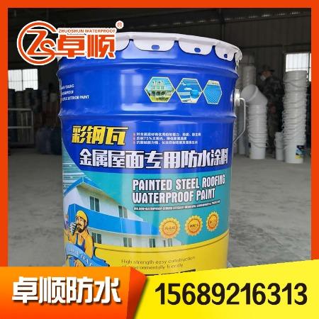 直销 金属屋面防水涂料 金属屋面彩钢瓦钢结构专用防水涂料