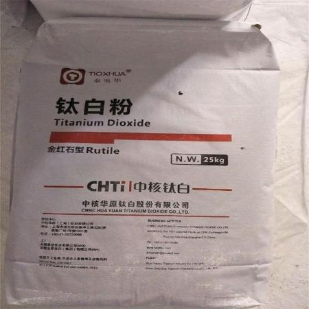 中核华原二氧化钛 高纯 正品二氧化钛厂家批发