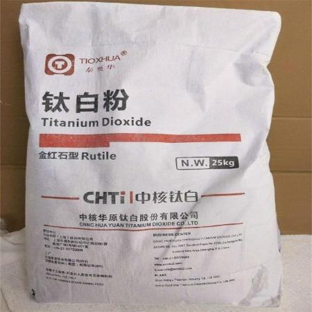 中核华原二氧化钛批发价销售 高纯 正品二氧化钛 仓库