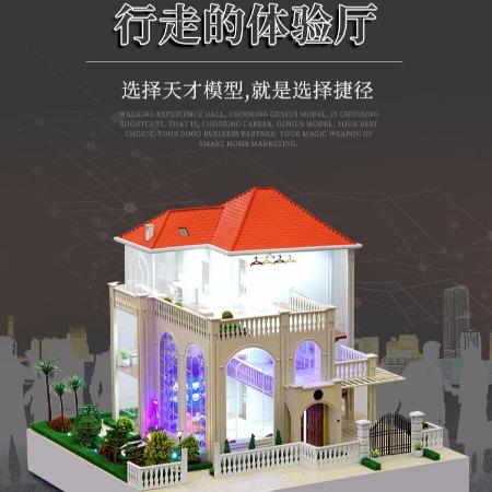 天才智能家居模型演示模型别墅智能家居沙盘模型003