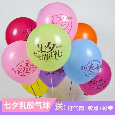 七夕气球情人节印字表告白气球装饰品结婚庆婚礼浪漫场景商场布置