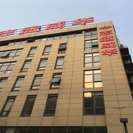 志盛威华ZS-1022窑炉内衬保护涂料耐温1800℃,抗热冲击强