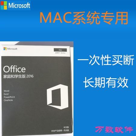 微软正版office2016 家庭版学生版,MAC系统专用 永久使用 苹果系统专用 office