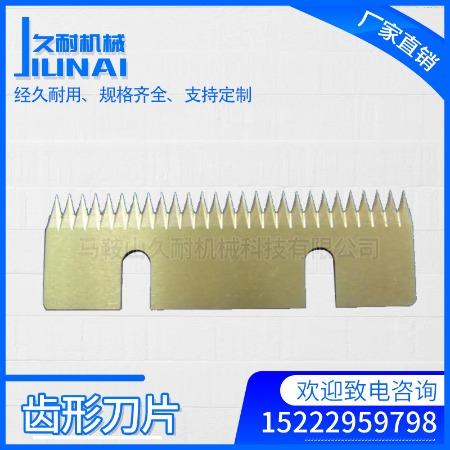 久耐机械供应 一字型齿刀 不锈钢锯片 波浪锯条 面包刀片