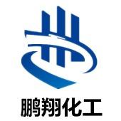 济南鹏翔化工有限公司