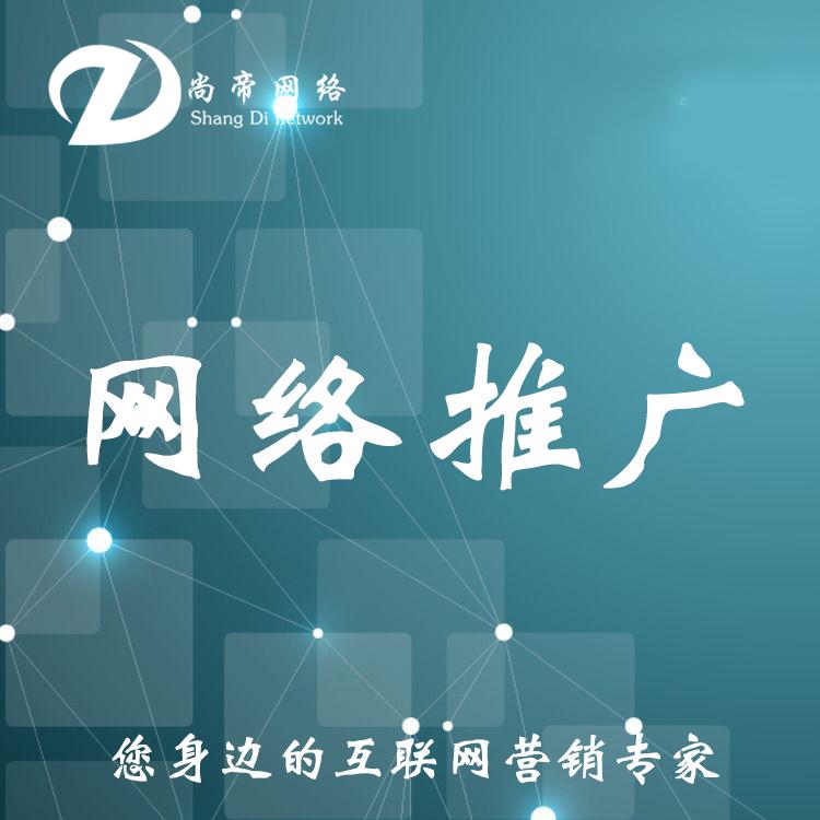 网络营销推广 搜狗搜索引擎推广 尚帝科技 为企业用心服务