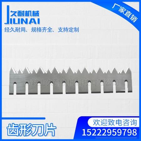 齿形刀片 封箱机齿刀 一字型齿刀 立式齿刀 包装机齿刀