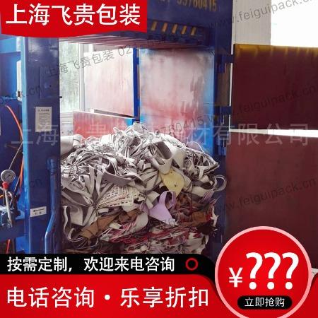 【上海飞贵】浙江杭州垃圾打包机 专业生产量大优惠性价比高热销供应安全可靠
