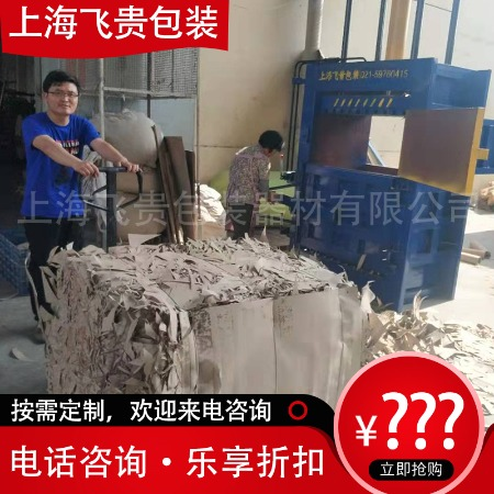 【上海飞贵】常州废纸打包机 实用好用热门销售现货供应绿色环保厂家直销 小型废纸打包机