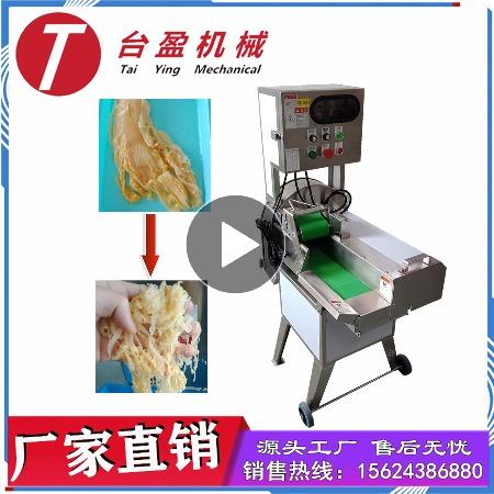 台盈TYW-805型酸菜切丝机 商用切酸菜机 厂家直销多功能切菜机