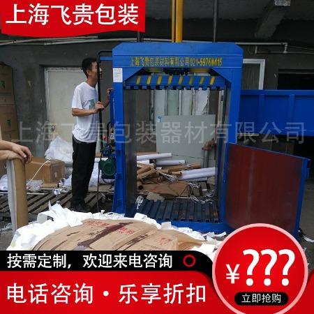 【上海飞贵】  垃圾打包机 直销供应质量保证行业爆款品牌商家品质保障垃圾打包机苏州