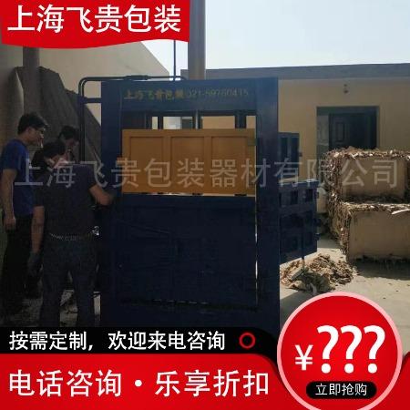 【上海飞贵】废纸打包机 全程透明收费省钱现货供应直销活动价格美丽 立式废纸打包机