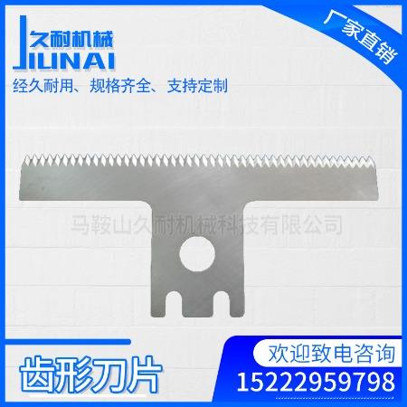 一字型齿刀 立式齿刀 包装机齿刀 齿形刀片 封箱机齿刀
