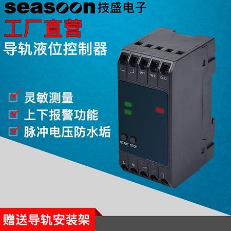 工厂直销 水塔自动上水控制器 液位继电器 液位开关seasoon/技盛