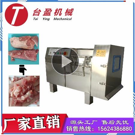 台盈TYW-350型鲜肉切丁机 商用鲜肉切条机 厂家直销多功能肉类切丁/条机
