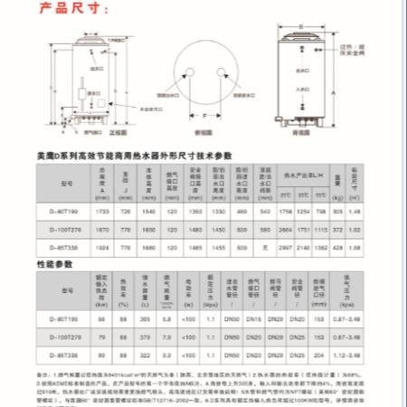 商用容积式燃气热水器99kw进口容积式美鹰低氮热水炉 高效节能