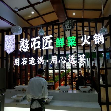 四川成都-重庆特色老火锅加盟店连锁品牌-憨石匠鲜菜火锅加盟