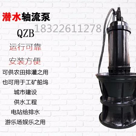 潜水式混流泵,QH潜水混流泵