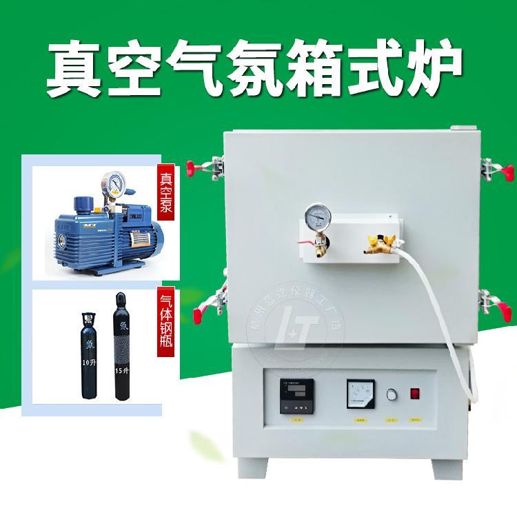 真空马弗炉 抽真空通惰性气体保护如:氮气、氩气