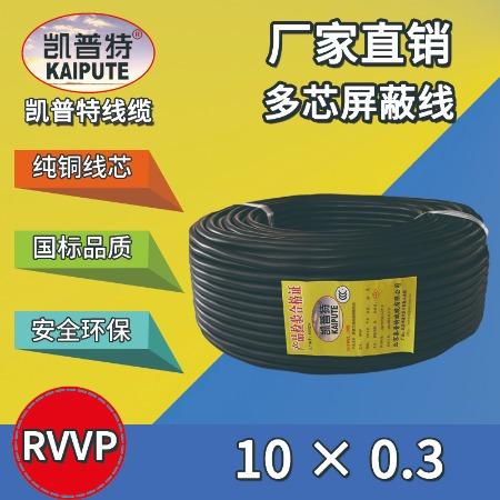 智能楼宇用rvvp10*0.3绝缘护套屏蔽软电缆RVVP10芯0.3平方电线 凯普特牌