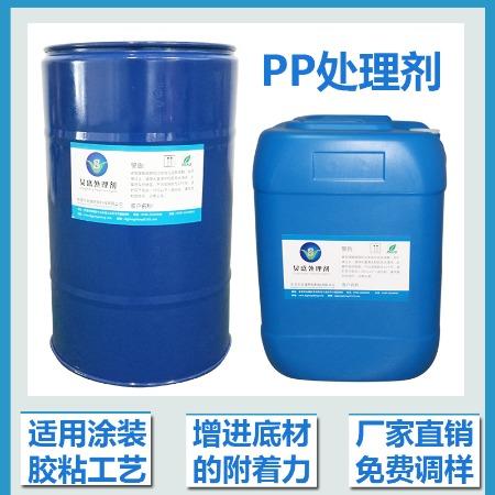 东莞炅盛牌PP底涂剂应用于PP素材附着力优越