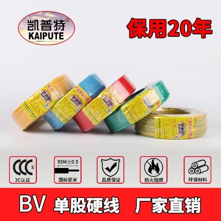 室内家用电线 BV 2.5平方电线单芯塑铜线bv-2.5厂家直销