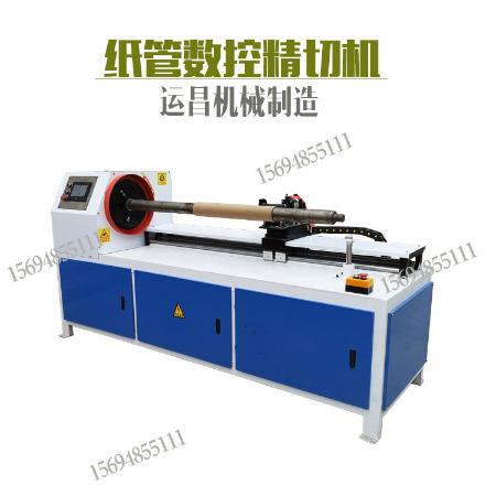 数控精切机 单刀数控纸管切割机 纸管磨头机 自动纸管磨头机