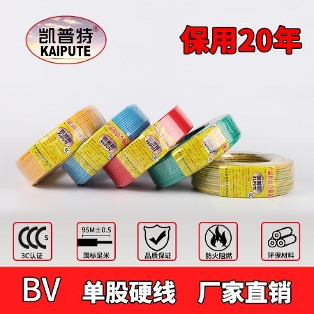 裝修用線廠家直銷塑銅國標電線BV4平方CCC電線現貨批發直銷 凱普特