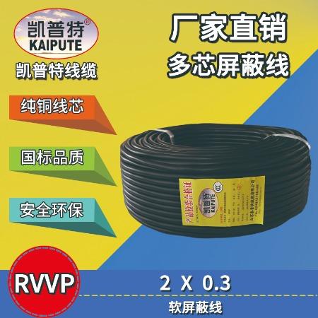 凯普特 厂家直销RVVP信号线2芯0.3平方国标电线rvvp2*0.3屏蔽信号电缆