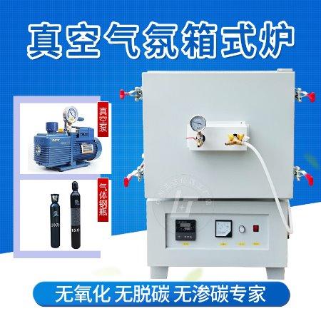 杭州蓝途仪器1200℃气氛保护真空炉 可抽真空通气体高温热处理实验