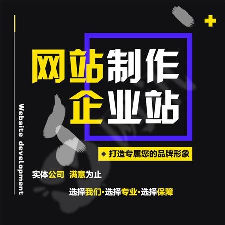 青岛网站制作,山东网站建设,青岛官网设计制作,山东网页设计一