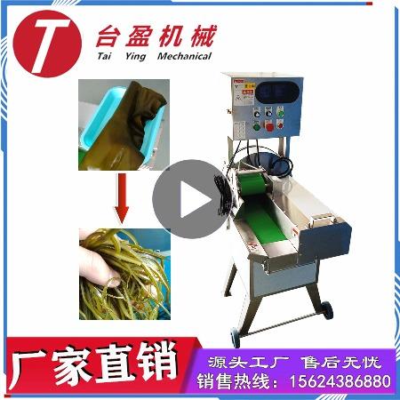 台盈TYW-805型海带切丝机 商用切海带机 厂家直销多功能切丝机