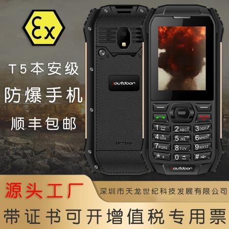 爱户外ioutdoor F1 防爆手机 直板按键T5本安IIC石油燃气防爆三防手机化工厂