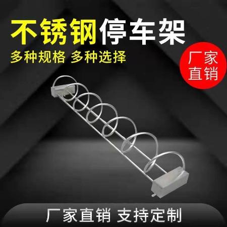 盺庆通安 定做不锈钢卡位式自行车停放架 螺旋型自行车架 304不锈钢停放架