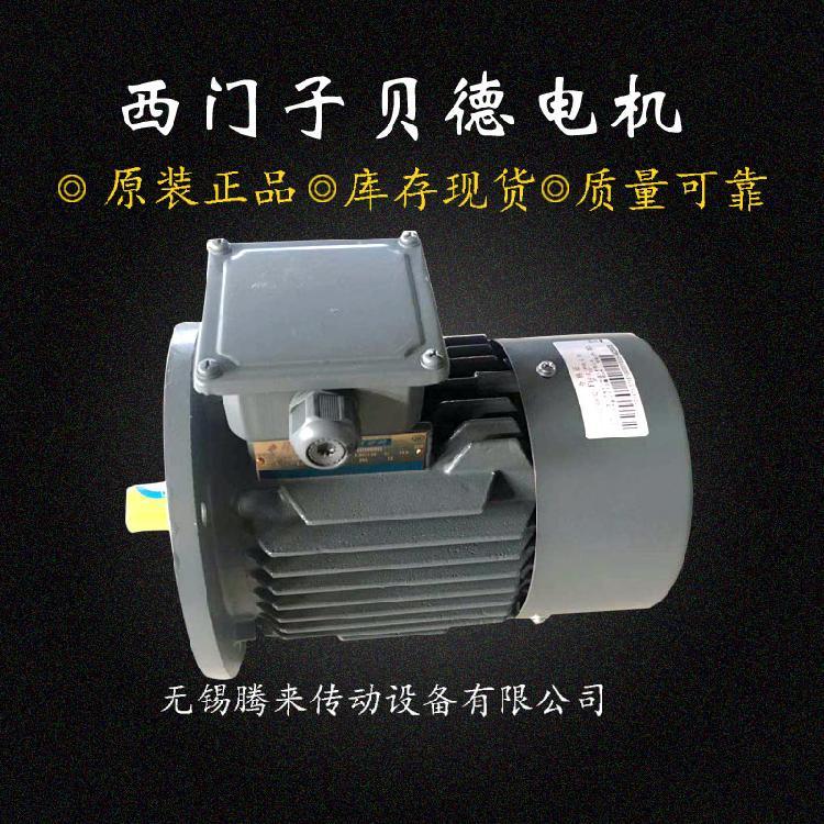 西门子贝德电机刹车抱闸变频定速电动机380v三相异步全铜感应马达