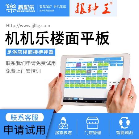 机机乐足浴按摩软件报钟王软件旗下5G足浴管理收银系统楼面