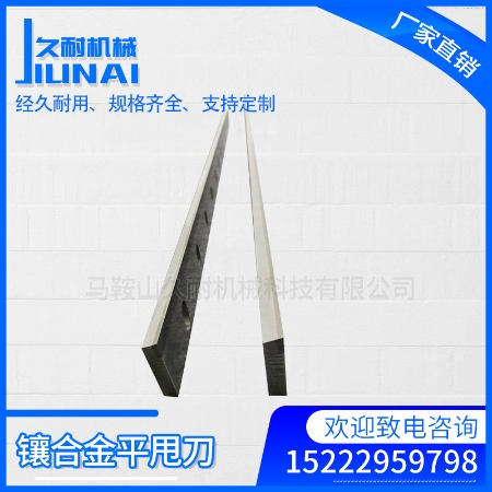 久耐机械供应 镶合金刀片 横切刀 甩刀 厂家直销