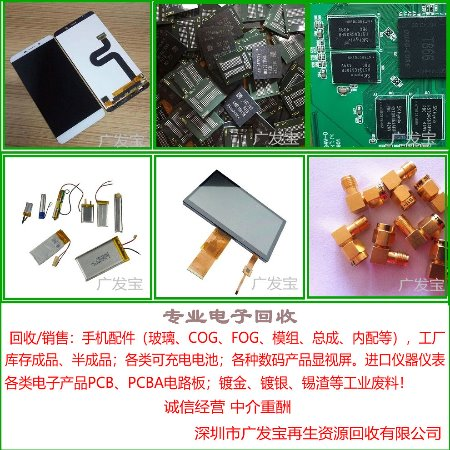工厂公司存货好坏电子料.电容二三极管回收.液晶屏回收.固态硬盘 手机芯片