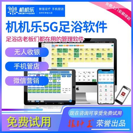 机机乐5G足浴软件智能语音AI机器人小度音响人声播报足疗系统