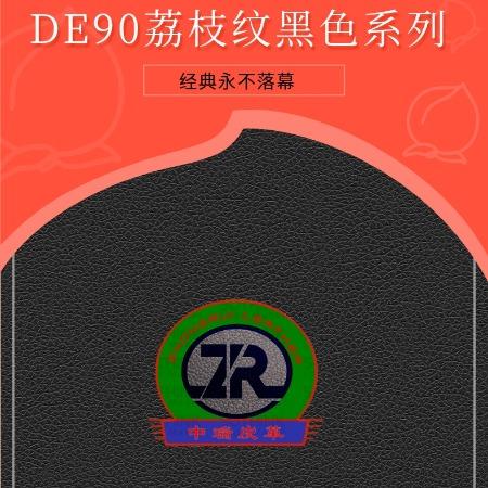 荔枝纹皮革黑色DE90西皮仿皮PVC人造革办公家具沙发座椅座垫皮革