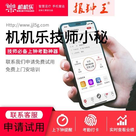 手机管理沐足养生店收银系统软件机机乐5G