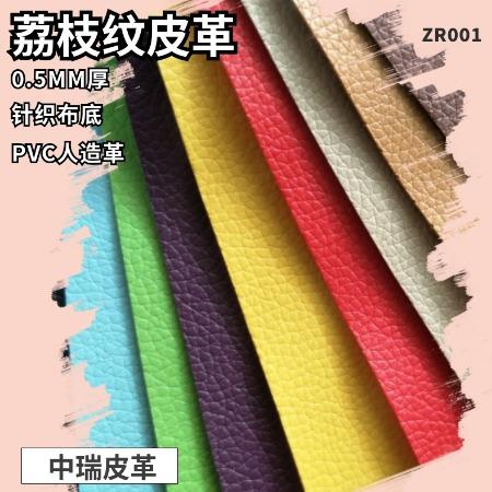 荔枝纹DE90皮革0.5mm厚针织底PVC人造革黑色多个颜色中山厂家直销